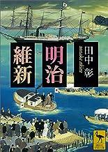 表紙: 明治維新 (講談社学術文庫)   田中彰