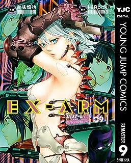 EX-ARM エクスアーム リマスター版 9 (ヤングジャンプコミックスDIGITAL)