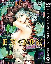 表紙: EX-ARM エクスアーム リマスター版 9 (ヤングジャンプコミックスDIGITAL) | HiRock