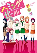 表紙: ハミングガール (百合姫コミックス) | 野中 友