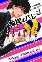 表紙: 神様のバレー 1巻 (芳文社コミックス) | 西崎泰正