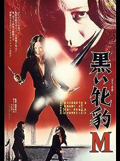 【日活カルト映画の世界】黒い牝豹 M