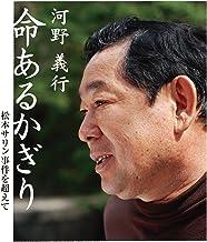 表紙: 命あるかぎり : 松本サリン事件を超えて   河野義行