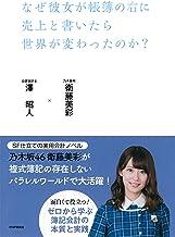 表紙: なぜ彼女が帳簿の右に売上と書いたら世界が変わったのか?   衛藤 美彩