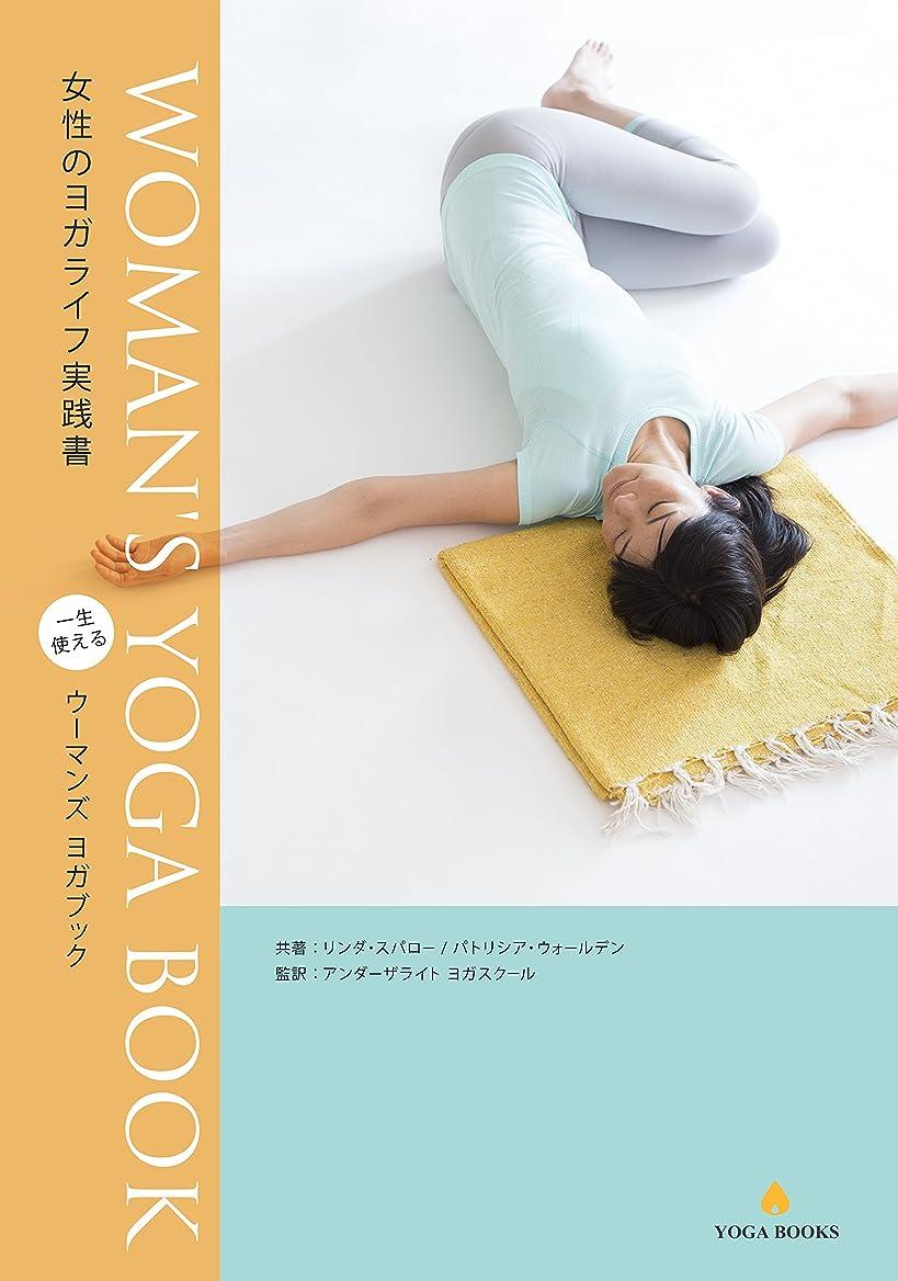 債務者別れる姓WOMAN'S YOGA BOOK: 女性のヨガライフ実践書 YOGA BOOKS