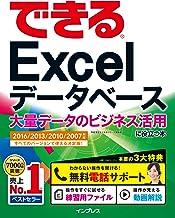 表紙: できるExcel データベース 大量データのビジネス活用に役立つ本 2016/2013/2010/2007対応 できるシリーズ   できるシリーズ編集部