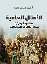 الأمثال العامية (Arabic Edition)