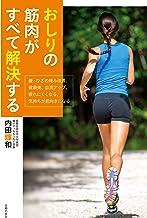 表紙: おしりの筋肉がすべて解決する | 内田 輝和