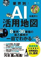 表紙: 業界別!AI活用地図 8業界36業種の導入事例が一目でわかる | 本橋 洋介