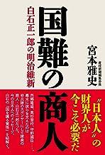 表紙: 国難の商人 白石正一郎の明治維新 | 宮本雅史
