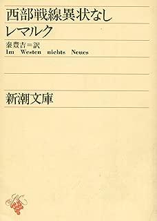 西部戦線異状なし (1955年) (新潮文庫)