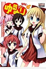 ゆるゆり コミックアンソロジー VOL.6 (DNAメディアコミックス) Kindle版