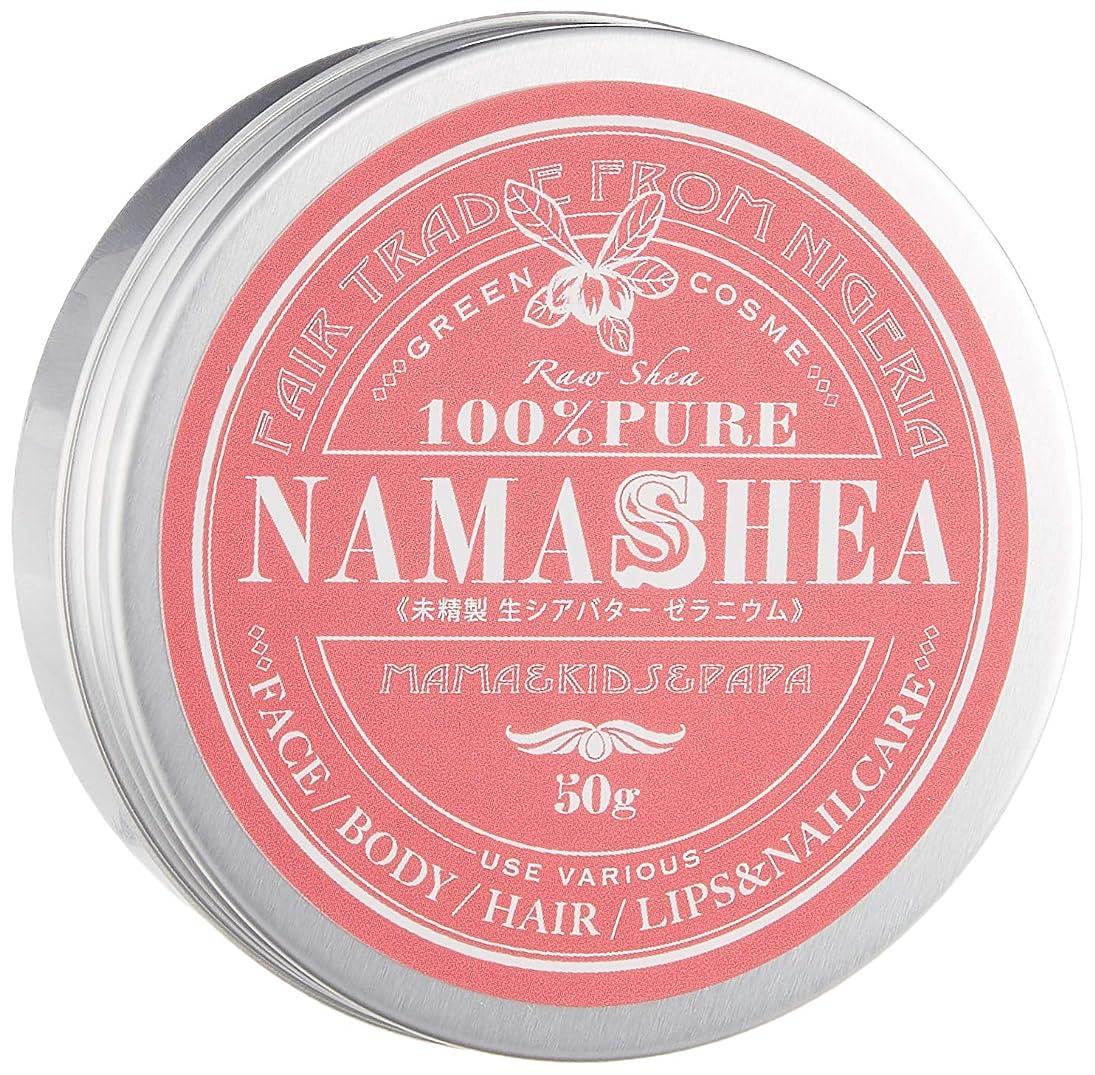 背景断片コンソールナマシア 未精製シアバター ゼラニウムの香り