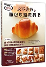Textbook on Baking Bread without Fails (Chinese Edition)