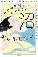 表紙: 自分の気持ちがわからない沼から抜け出したい 仕事・恋愛・人間関係の悩みがなくなる自己肯定感の高め方 | 田中 よしこ