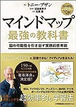 表紙: マインドマップ 最強の教科書脳の可能性を引き出す実践的思考術 (ShoPro Books) | トニー・ブザン