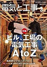 電気と工事 2019年 03 月号 [雑誌]