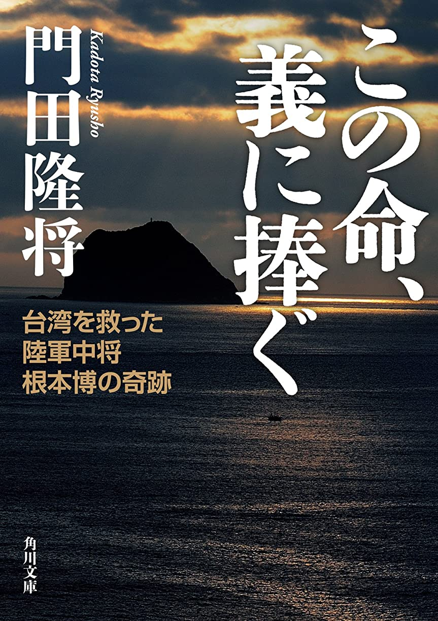 信じるバインドよりこの命、義に捧ぐ 台湾を救った陸軍中将根本博の奇跡 (角川文庫)