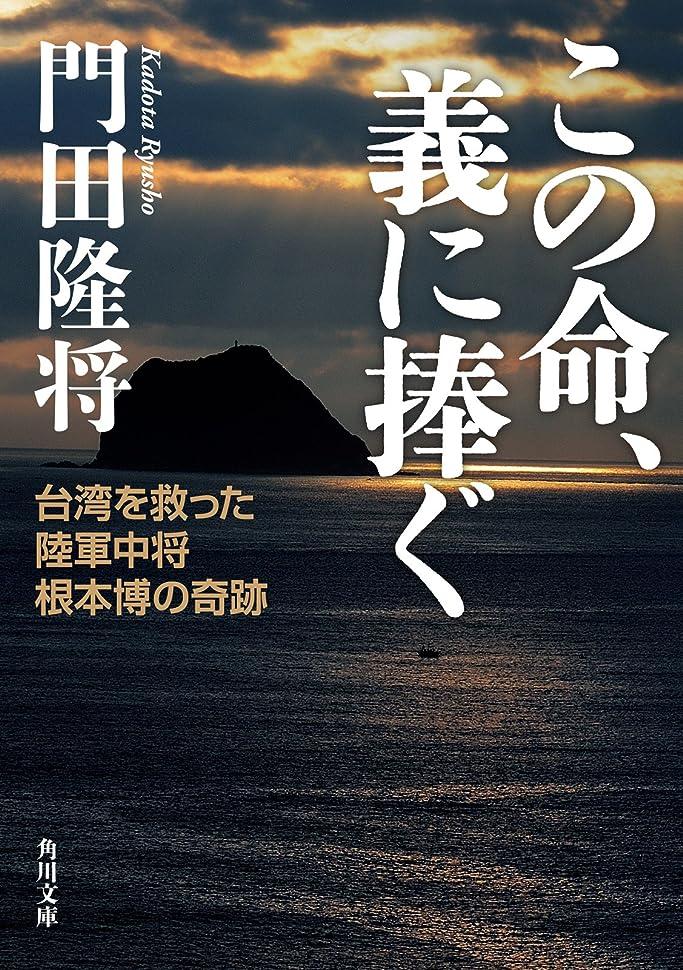 偽善者少数アサーこの命、義に捧ぐ 台湾を救った陸軍中将根本博の奇跡 (角川文庫)