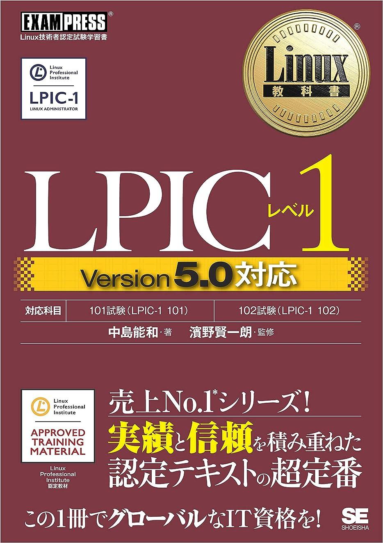 ライラック前部診断するLinux教科書 LPICレベル1 Version5.0対応