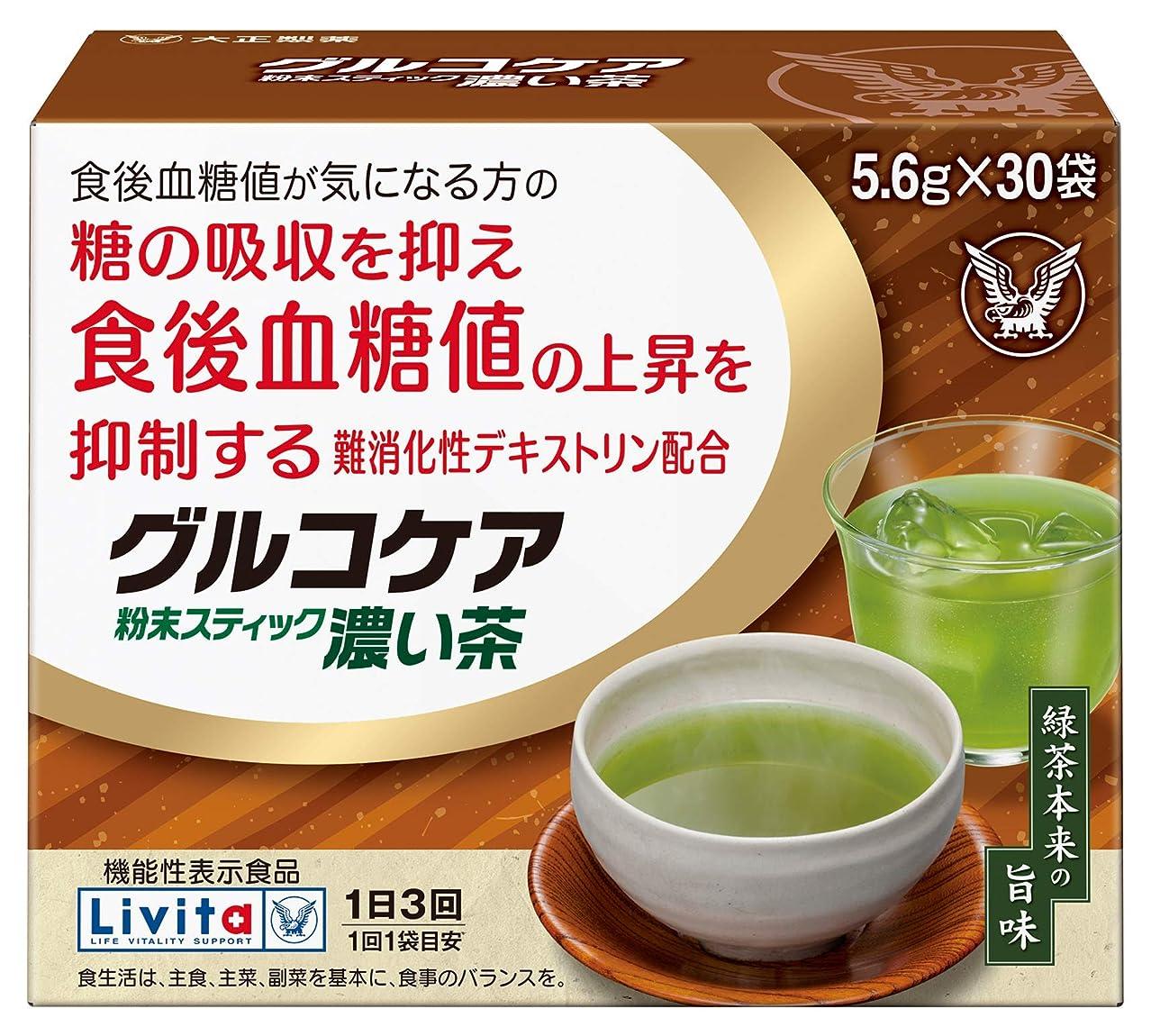 合図積極的に手荷物グルコケア粉末スティック濃い茶 5.6g×30袋