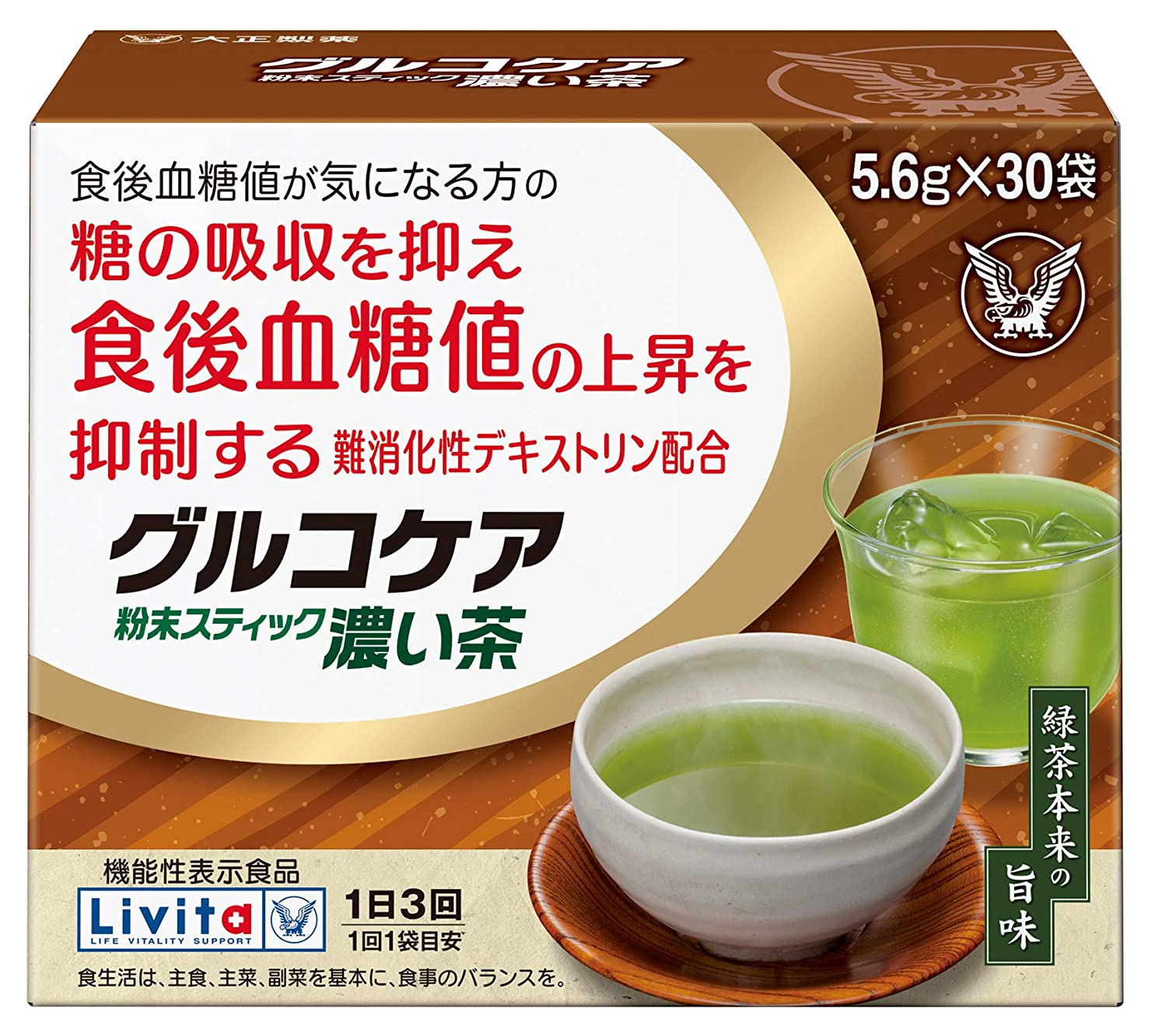 使役害外向きグルコケア粉末スティック濃い茶 5.6g×30袋