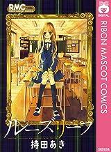 表紙: ルーズリーフ (りぼんマスコットコミックスDIGITAL) | 持田あき