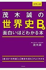 大学入試 茂木誠の 世界史Bが面白いほどわかる本 Kindle版
