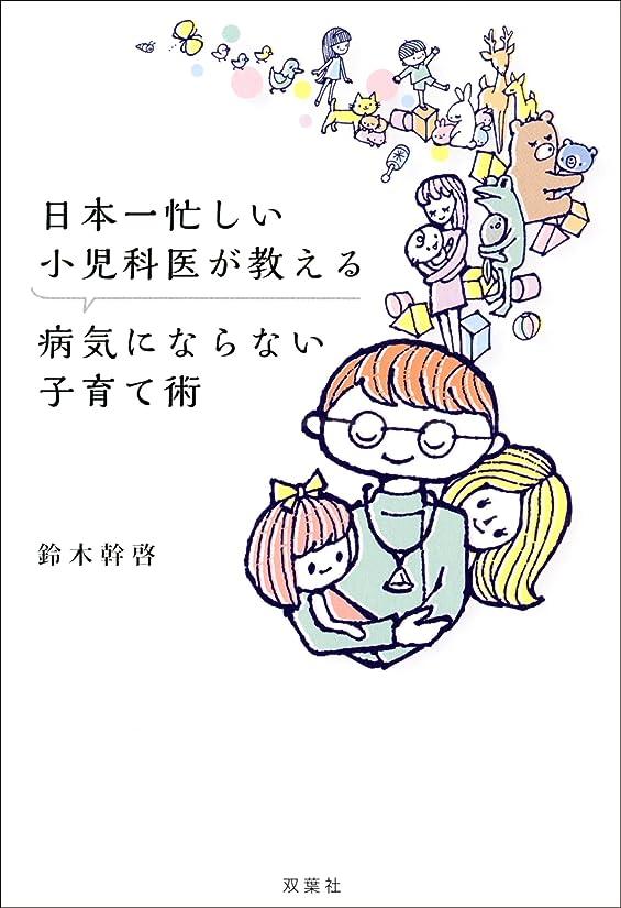 クレデンシャル州病院日本一忙しい小児科医が教える 病気にならない子育て術