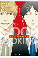 グッドルッキング【おまけ付き電子限定版】 (Charaコミックス) Kindle版