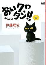 表紙: おいクロタン!!(1) (Kissコミックス) | 伊藤理佐