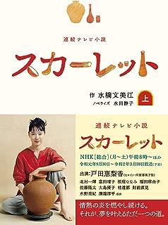NHK連続テレビ小説 スカーレット ノベライズ上巻