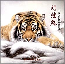 The Liu Jibiao Gongbi animal paintings Picks(Chinese Edition)