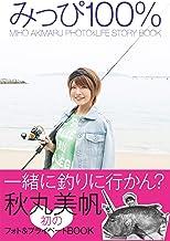 表紙: みっぴ100% | 秋丸美帆