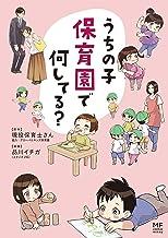 表紙: うちの子 保育園で何してる? (コミックエッセイ) | 品川イチガ(スタジオZIG)