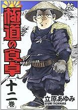 極道の食卓 12巻 (プレイコミックシリーズ)
