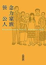 表紙: 念力家族 (朝日文庫) | 笹公人