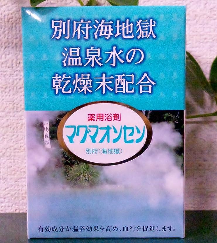 批判成分進化マグマオンセン別府(海地獄) 21包入り