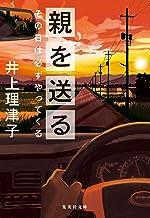 表紙: 親を送る その日は必ずやってくる (集英社文庫) | 井上理津子