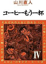 表紙: コーヒーもう一杯IV (ビームコミックス) | 山川 直人