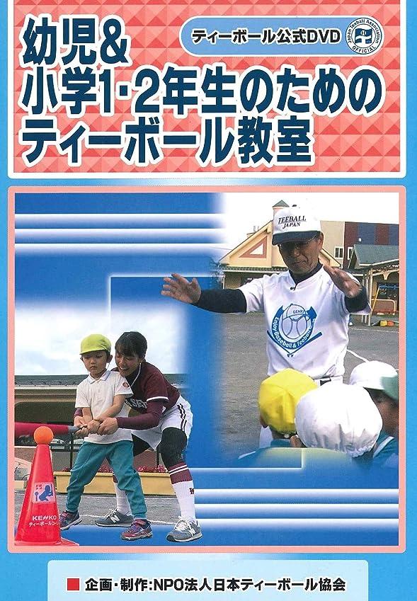 想定慎重事件、出来事【ティーボール公式DVD】幼児&小学1?2年生のためのティーボール教室