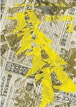 ガガガガ(3) (ヤングマガジンコミックス)