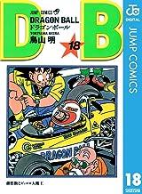 表紙: DRAGON BALL モノクロ版 18 (ジャンプコミックスDIGITAL)   鳥山明