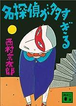 表紙: 名探偵が多すぎる (講談社文庫)   西村京太郎