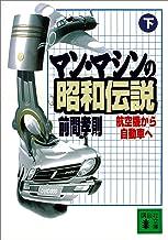 表紙: マン・マシンの昭和伝説(下) 航空機から自動車へ (講談社文庫) | 前間孝則
