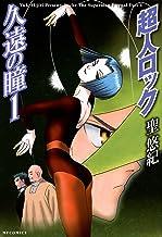 超人ロック 久遠の瞳 1 Locke The Superman Eternal Eyes 1 (エムエフコミックス フラッパーシリーズ)