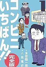 表紙: コンビニいちばん!!【完全版】1 | 人見 恵史