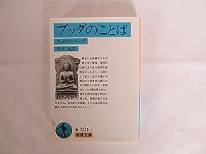 ブッダのことば―スッタニパータ (1984年) (岩波文庫)
