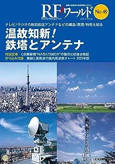 RFワールド No.49 温故知新!鉄塔とアンテナ