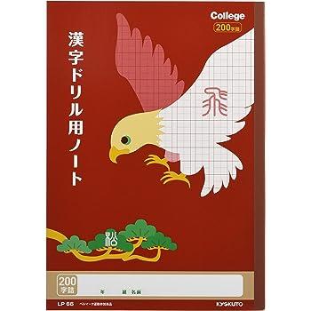 キョクトウ 学習帳 カレッジアニマル 漢字 200字 B5 10冊 LP66